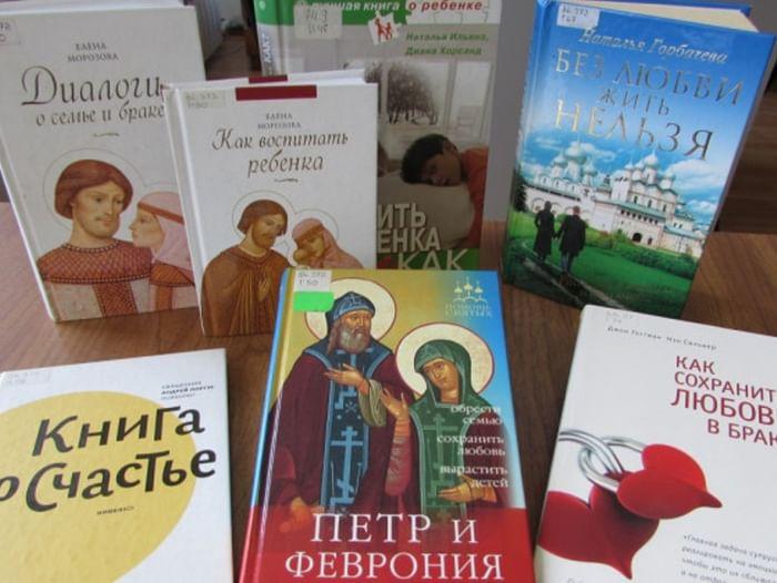 Книжная выставка «Семья, согретая любовью»