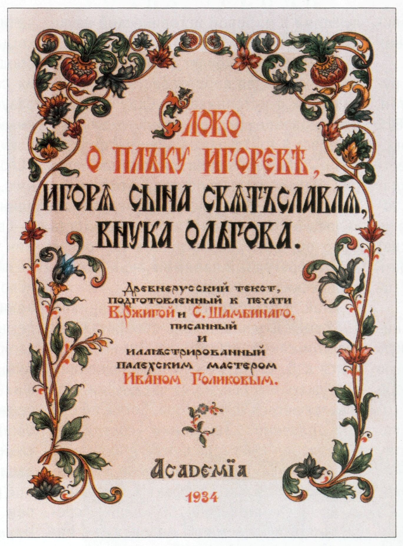 Иван Голиков. Иллюстрация к книге  «Слово о полку Игореве». 1934