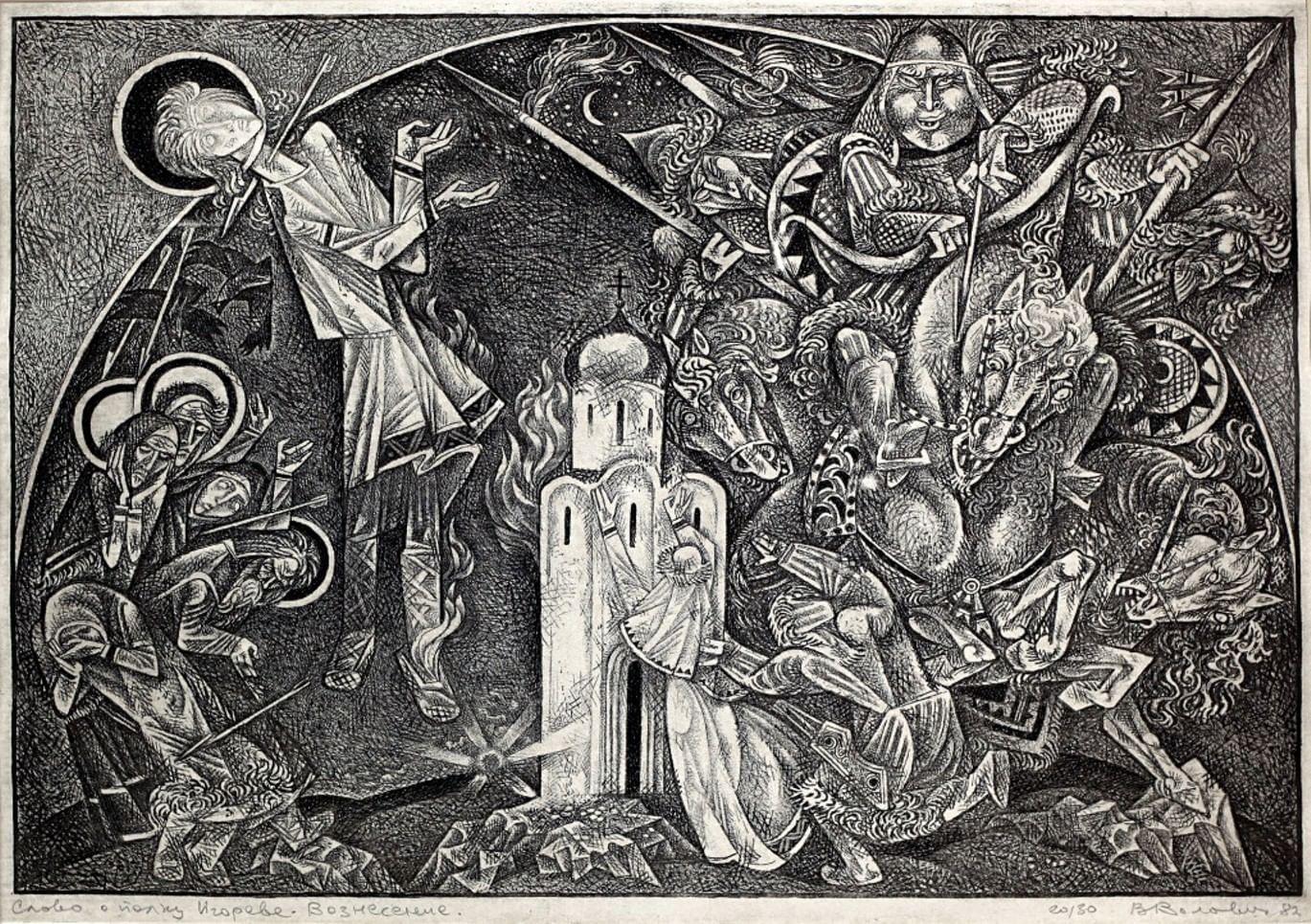 Виталий Волович. Иллюстрации к книге  «Слово о полку Игореве». 1985