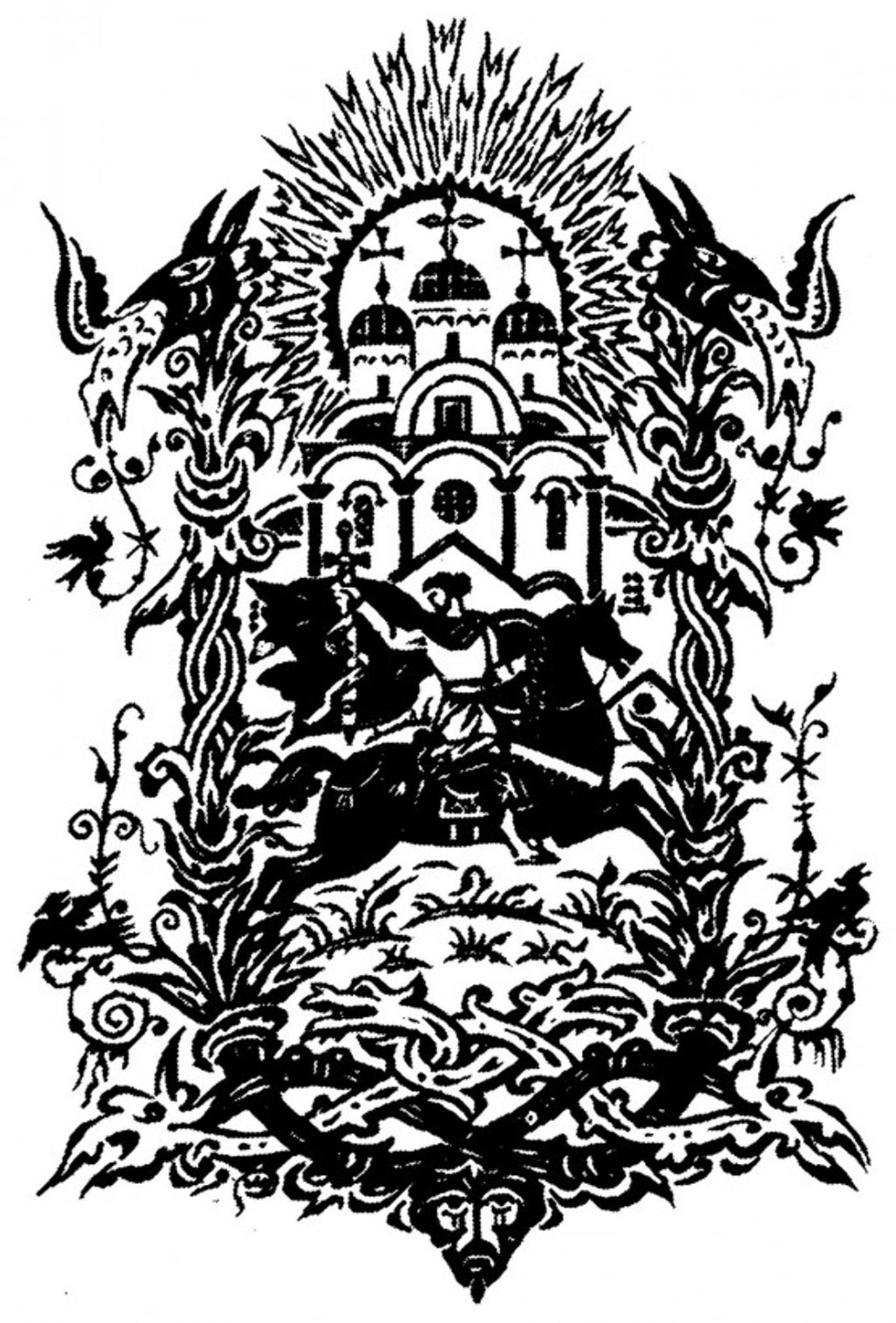 Мстислав Добужинский. Иллюстрация к книге  «Слово о полку Игореве». 1947-1951 гг.