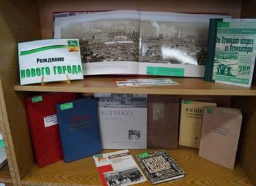 Книжная выставка «Кузнецк–Сталинск–Новокузнецк, дорога в 400 лет!»