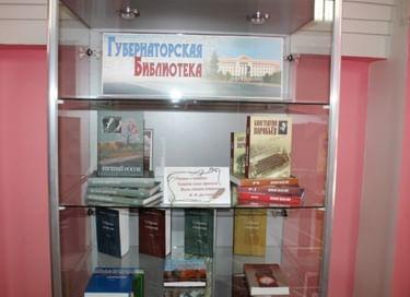 Выставка «Губернаторская библиотека»