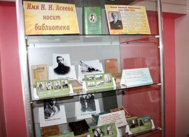 Выставка «Библиотека носит его имя»