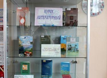 Выставка «Курск литературный»