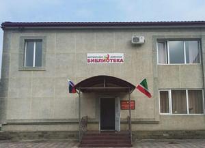 Централизованная библиотечная система Гудермесского района