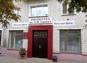 Библиотека № 18 им. А. М. Горького