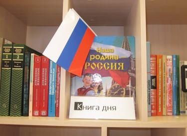 Познавательный час «Флаг – это наша гордость»