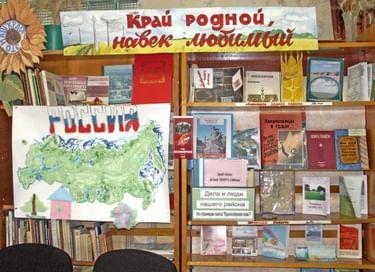 Книжная выставка «Здесь Родины моей начало»
