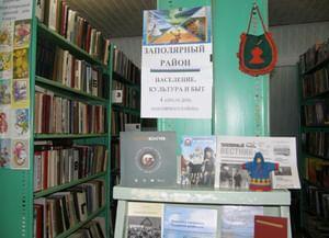 Библиотека-филиал № 4 п. Бугрино