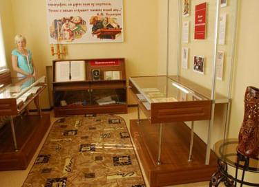 Выставка «Музей книги»