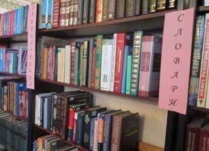 Черкасская сельская библиотека