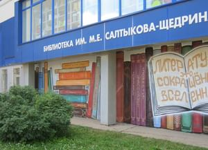 Библиотека № 1 им. Салтыкова-Щедрина