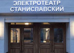 Электротеатр «Станиславский»