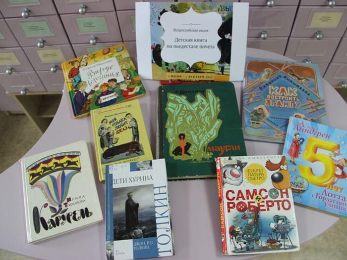 Выставка «Детская книга на пьедестале почета»