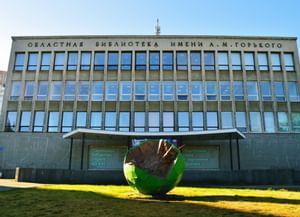 Пермская краевая универсальная библиотека им. А. М. Горького
