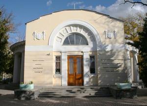 Центральная городская библиотека им. А. С. Пушкина г. Евпатория