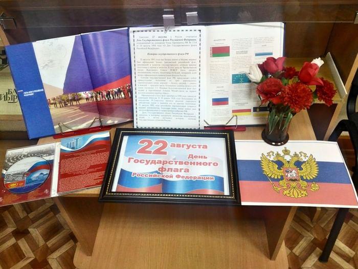 Выставка «Государственные символы России»