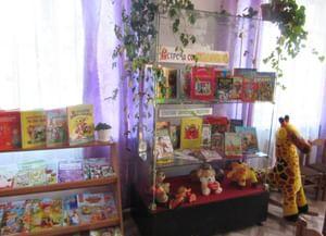 Детский отдел центральной библиотеки п. Лев Толстой