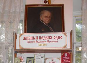 Библиотека-филиал № 2 им. В. А. Жуковского