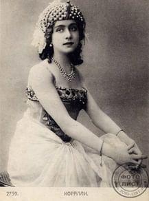 Вера Каралли