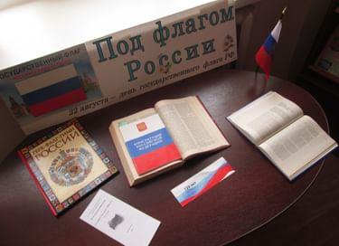 Встреча «России реют флаги»