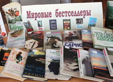 Выставка «Мировые бестселлеры»
