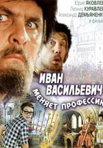Иван Васильевич меняет профессию (с тифлокомментариями)