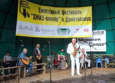 Фестиваль «Джаз-пленэр в Домотканово»