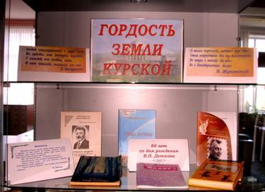 Выставка «Гордость земли Курской»