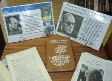 Выставка «Мастер русского рассказа Ю. П. Казаков»