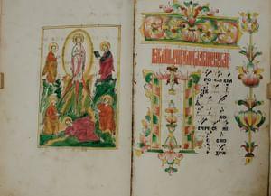 Традиционные формы богослужебного пения старообрядцев-семейских Забайкалья в конце XX века