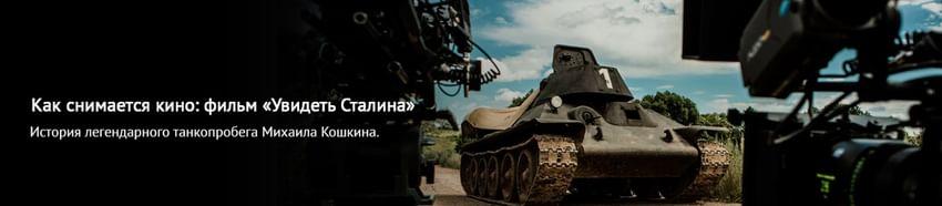 Как снимается кино: фильм «Увидеть Сталина»