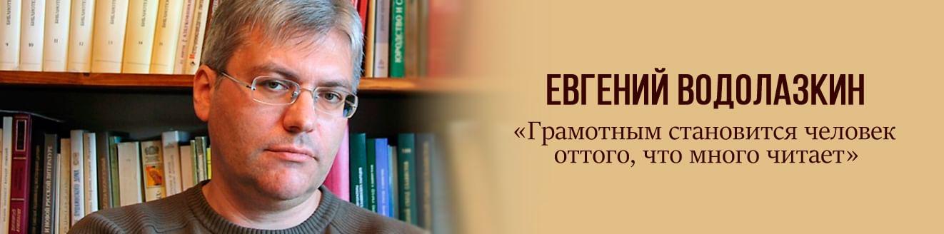 Евгений Водолазкин: «Грамотным становится человек оттого, что много читает»