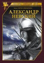 Александр Невский (с тифлокомментариями)