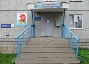 Центральная детская библиотека «Алый парус»