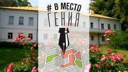 Продолжается конкурс литературных травелогов «В место гения»