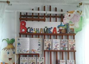Чумакаевская библиотека-филиал