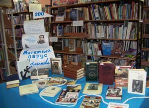 Ульт-Ягунская библиотека