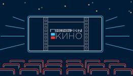В «Одноклассниках» пройдут прямые трансляции мероприятий «Ночи кино»