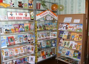 Красногвардейская центральная детская библиотека