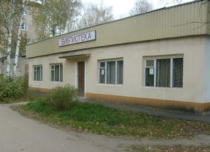 Библиотека-филиал № 19 г. Иванова