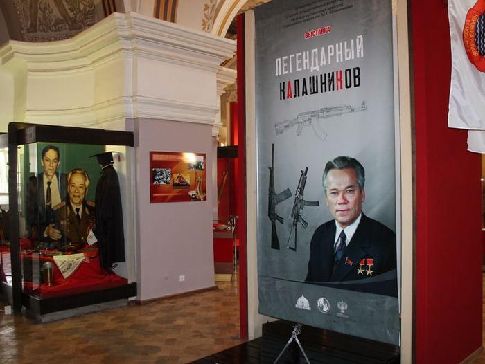 Выставка «Легендарный Калашников»