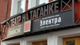 Театр на Таганке запускает технологию «виртуального присутствия»