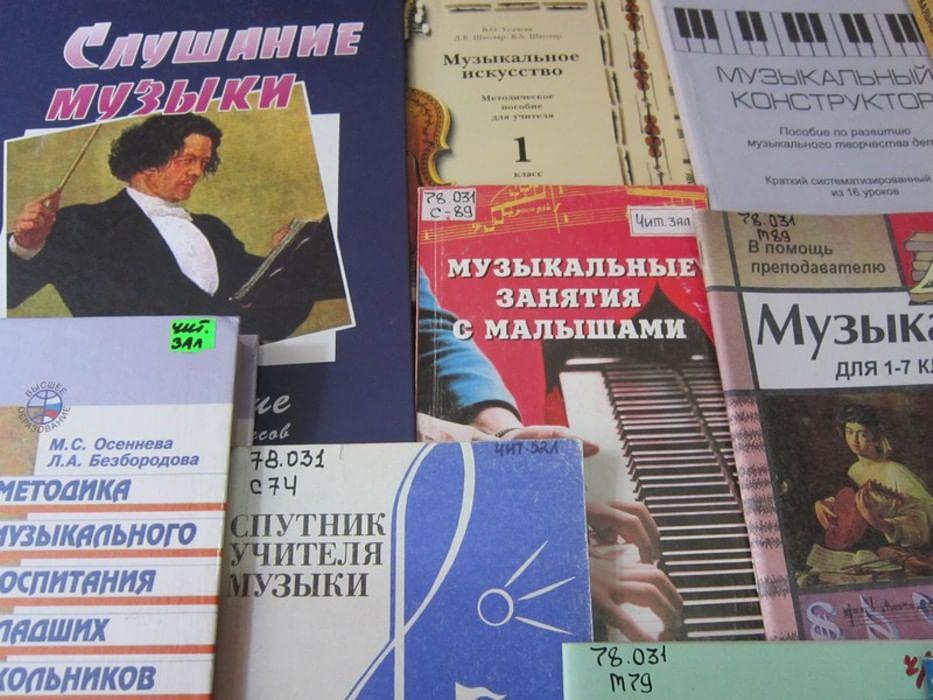 Выставка музыка