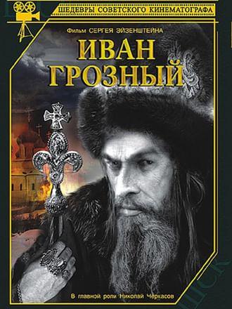 Иван Грозный, серия 1 (с тифлокомментариями)