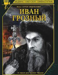 Иван Грозный серия 2 (с тифлокомментариями)