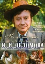 Несколько дней из жизни И.И. Обломова (с тифлокомментариями)