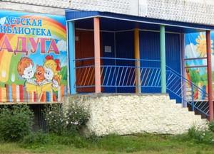Детская библиотека-филиал №22«Радуга»