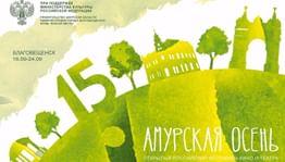 Фестиваль театра и кино «Амурская осень» пройдет в Благовещенске