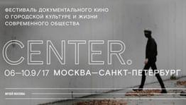 Фестиваль документального кино о городской культуре проходит в Москве и Санкт-Петербурге